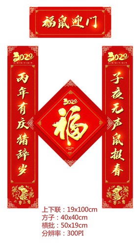 2020春节对联春联设计