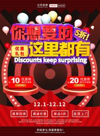 创意红色背景空间c4d字体设计促销海报