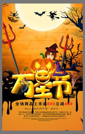 创意万圣节宣传海报设计