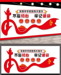 党员之家党建制度党建文化墙设计