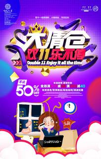 大清仓双11购物节海报