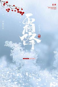 冬天霜降冰冻海报设计