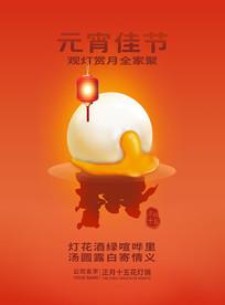 红动原创创意元宵节海报