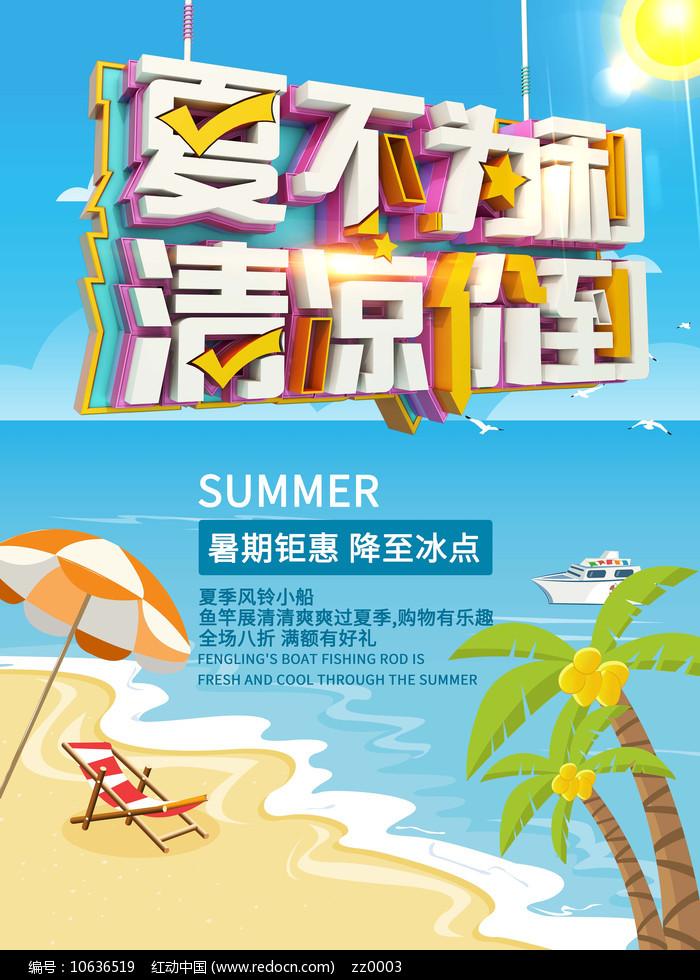 原创夏季打折海报图片