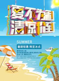 原创夏季打折海报