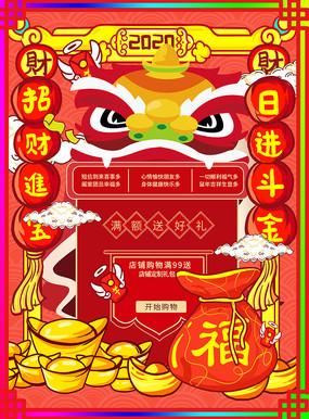 红动原创中国风促销海报