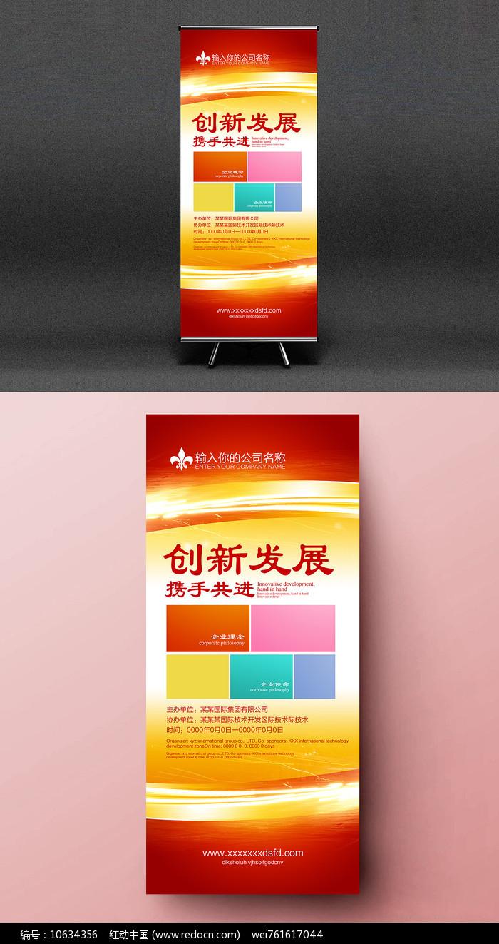 红色活动易拉宝设计图片