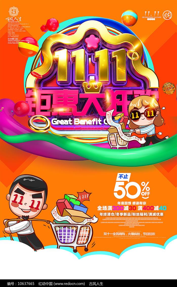 钜惠大狂欢双11购物节海报图片