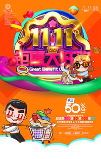 钜惠大狂欢双11购物节海报
