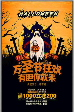 惊悚万圣节促销海报设计