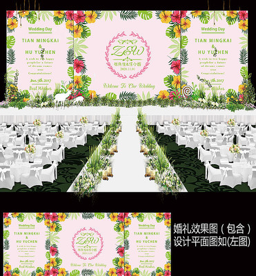 浪漫田园风婚礼背景板设计