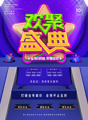 蓝色台阶欢聚盛典促销海报