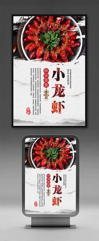 美食盛宴小龙虾美食海报设计