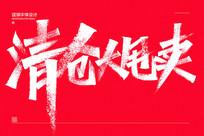 清仓大甩卖字体设计