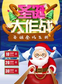 圣诞大作战创意优惠券圣诞促销海报