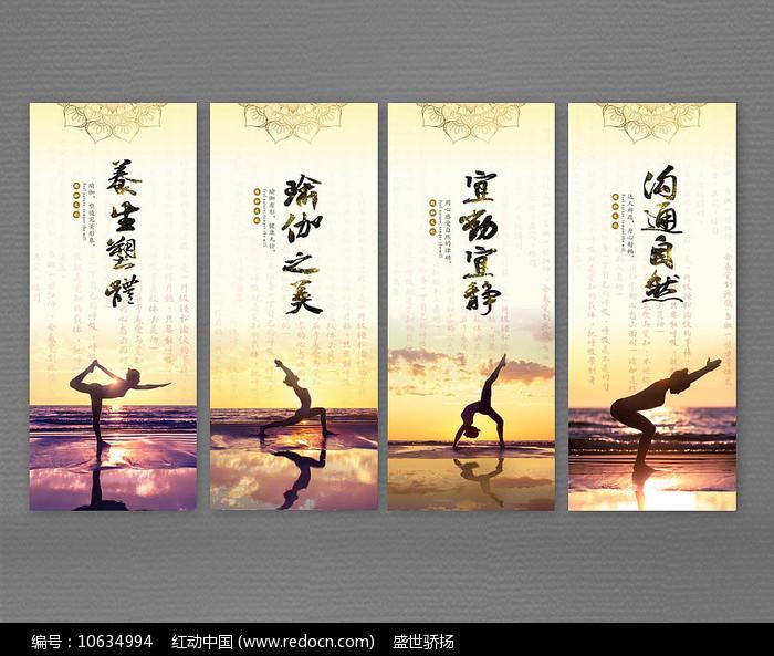 瑜伽文化展板图片