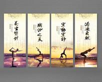 瑜伽文化展板
