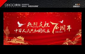 新中国成立70周年海报设计