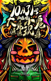 夜场酒吧国潮风万圣节海报图片