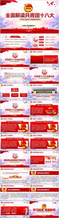 中国共青团十八大学习解读党政团课PPT