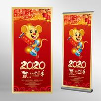 2020卡通老鼠x展架画