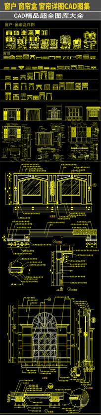 窗户窗帘盒详图CAD图集
