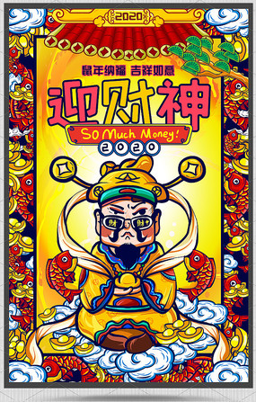 创意2020迎财神传统文化宣传海报