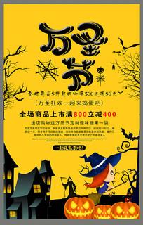 创意万圣节促销宣传海报设计