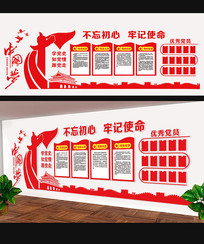 党员会议室文化文化墙设计