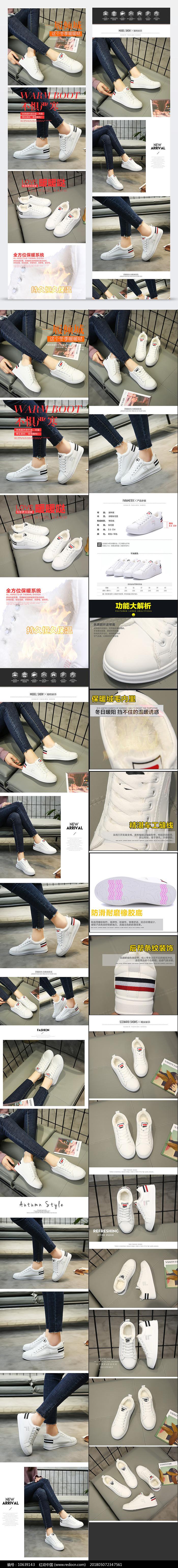 冬季保暖小白单鞋psd分层模版