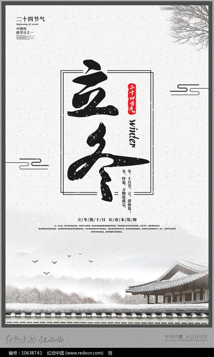二十四节气立冬宣传海报设计图片