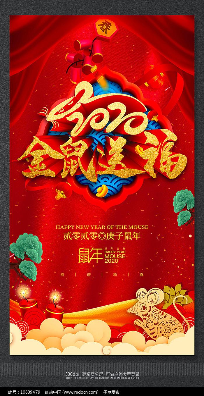 红色精品2020鼠年春节海报图片