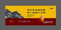 简洁中国风地产广告设计