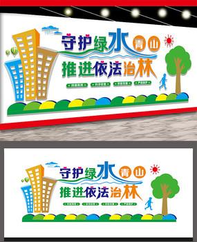 建设美丽中国文化墙设计