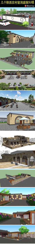 几个陕西农村窑洞庭院SU模型