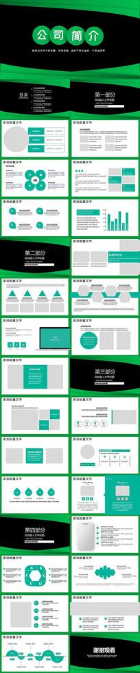 绿色线条公司简介PPT模板