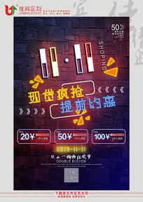 双十一宣传海报