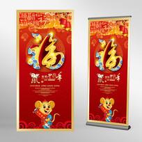鼠年春节x展架画