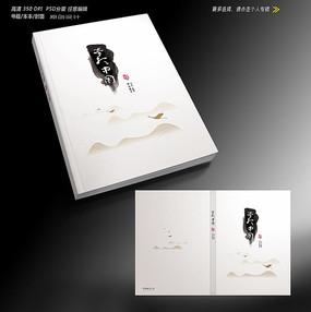文学书封面设计