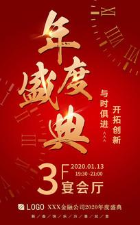 喜迎新年年度盛典年会海报设计