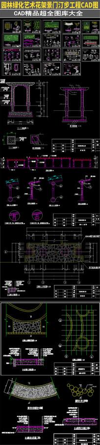 园林绿化艺术花架景门汀步工程CAD图