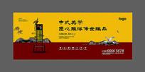 中国风传统地产广告设计