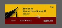 中国风传统地产形象广告设计