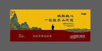 中国风地产形象广告设计