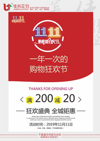 1111购物狂欢节海报设计