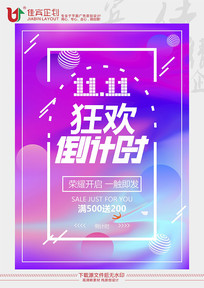1111狂欢倒计时海报设计
