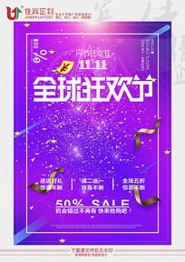 1111全球狂欢节海报设计