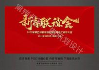 2020鼠年新春联谊会舞台背景图