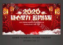 2020鼠年疑心聚力蓄势待发企业表彰大会