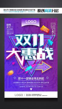 双11大惠战促销海报